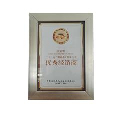 Honor/Certificate 11