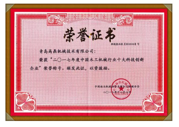 Honor/Certificate 12